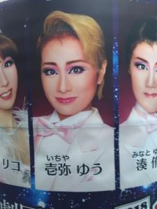 たけふレビュー場内ポスター